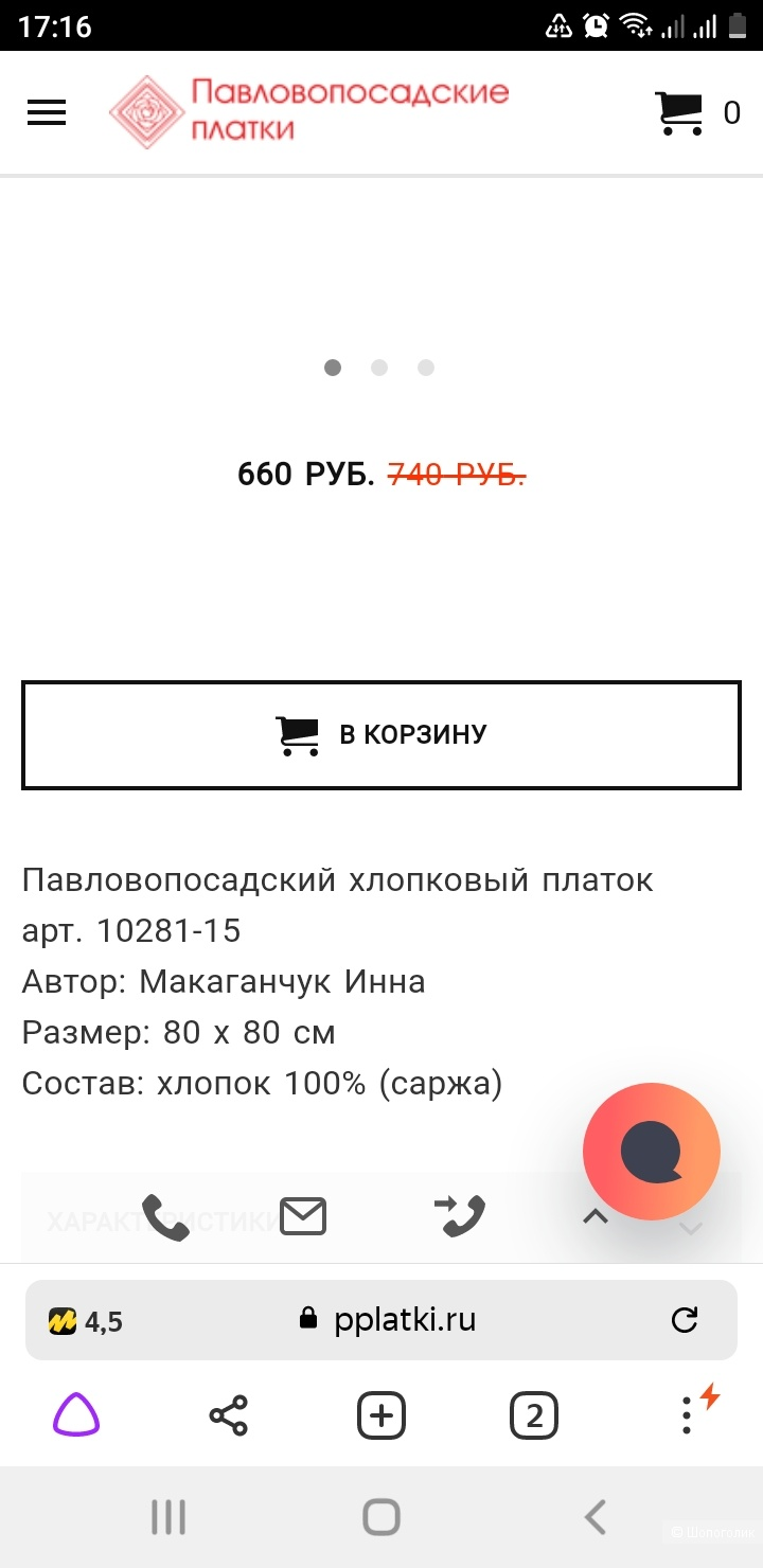 Платок павловопосадский 80×80