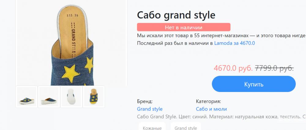 Сабо Grand Style, 40 р-р, стелька  25,5-26 см