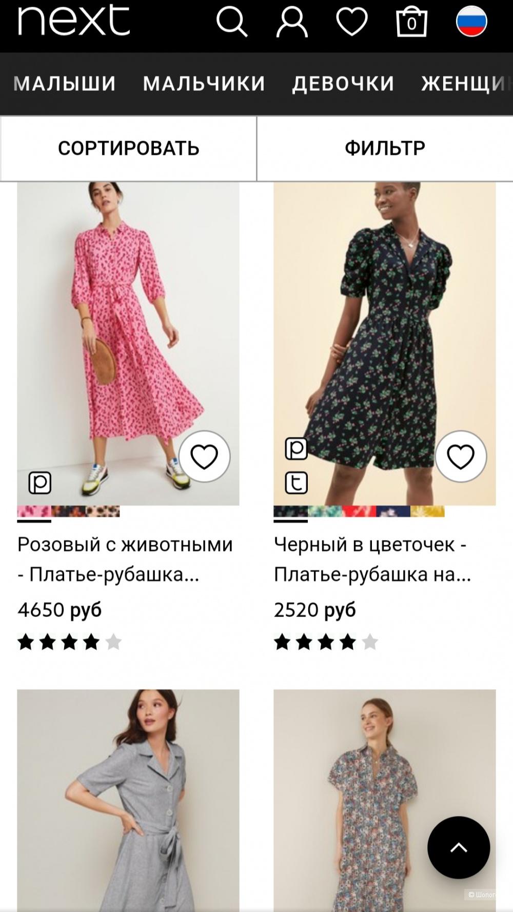 Платье-рубашка next, размер 46