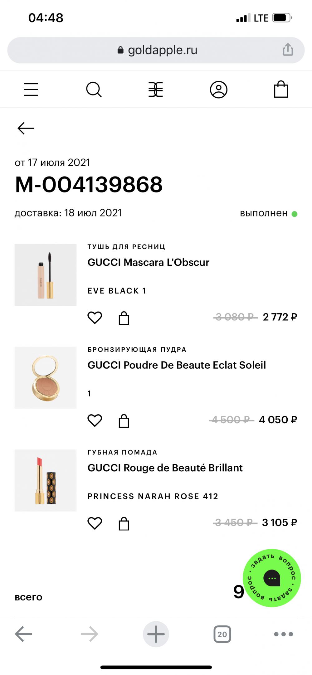Бронзер Gucci 01