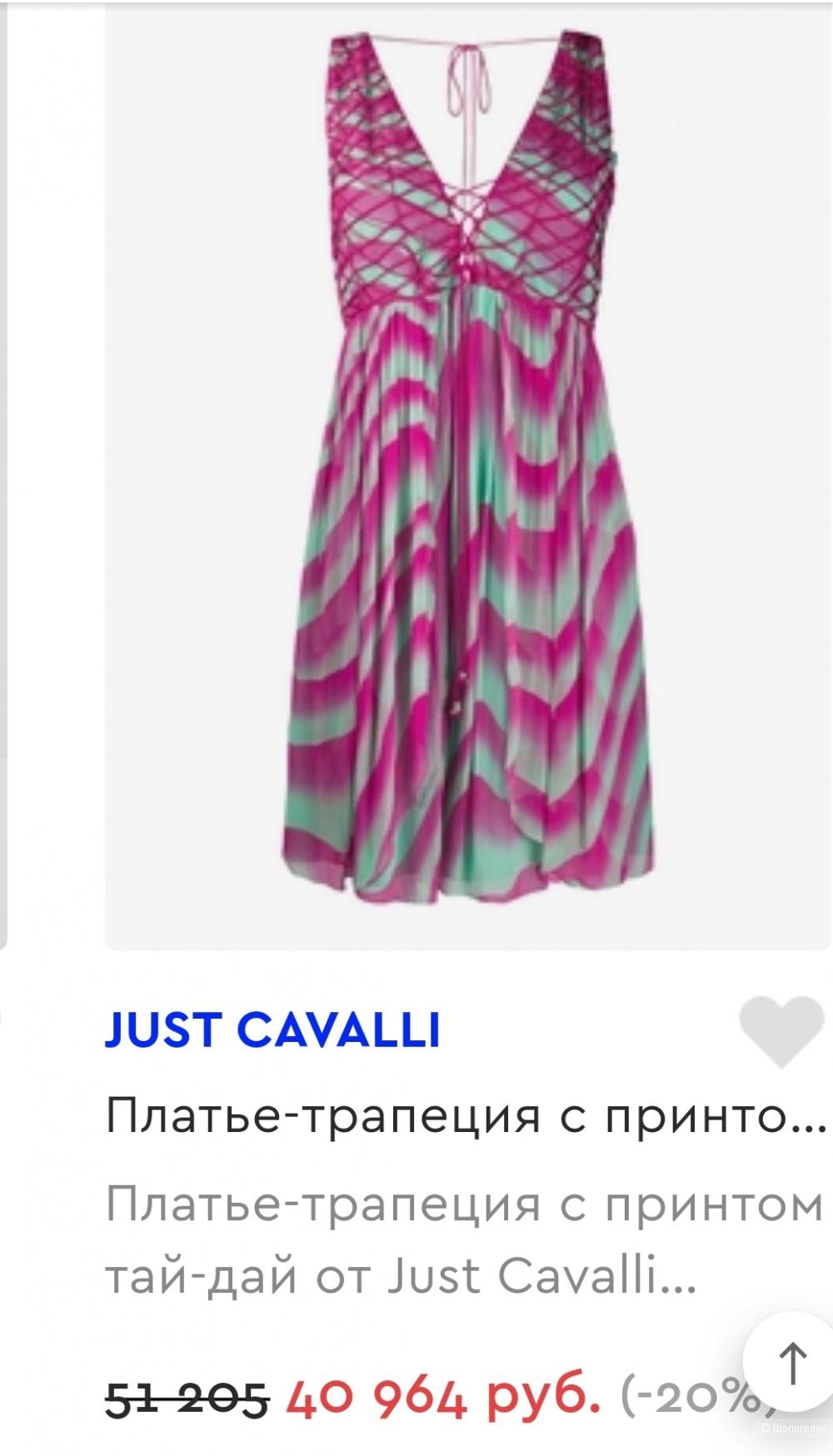 Платье -сарафан Cavalli, на 46-48