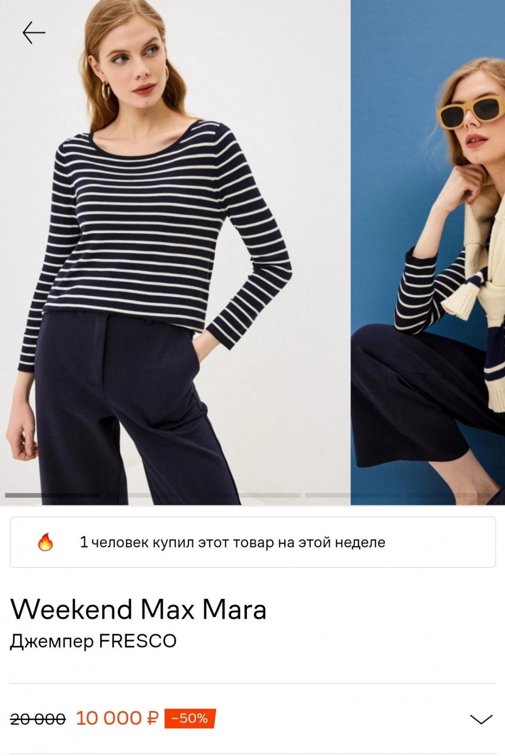 Лонслив Max Mara Weekend, р.М