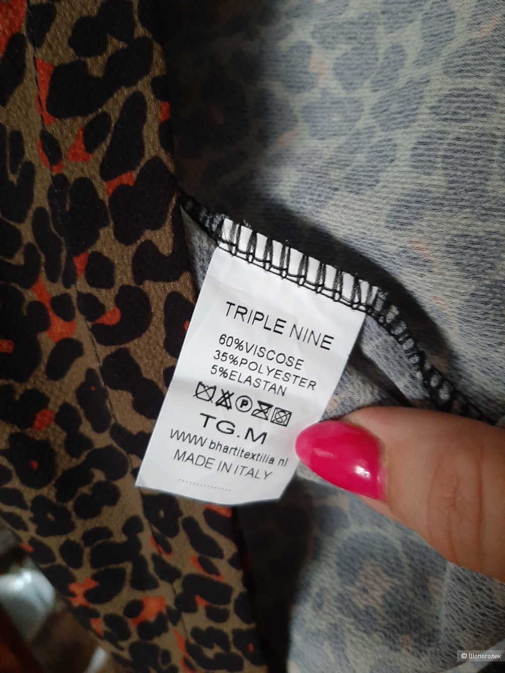 Блузка Triple nine р 46