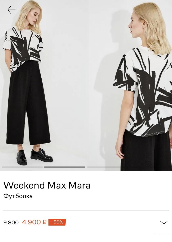Блузка - футболка Max Mara Weekend размер М