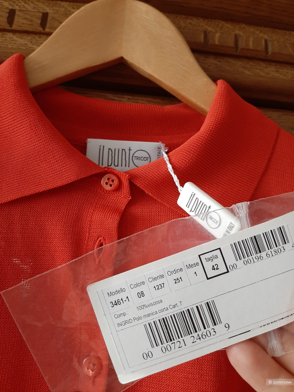 Джемпер Il Punto tricot р.44