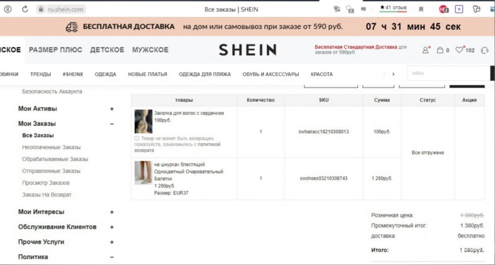 Балетки с завязками Shein размер 37