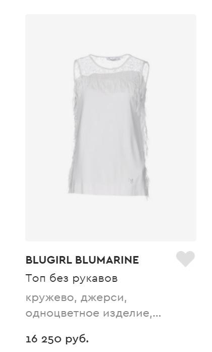Топ Blugirl Blumarine, р. М