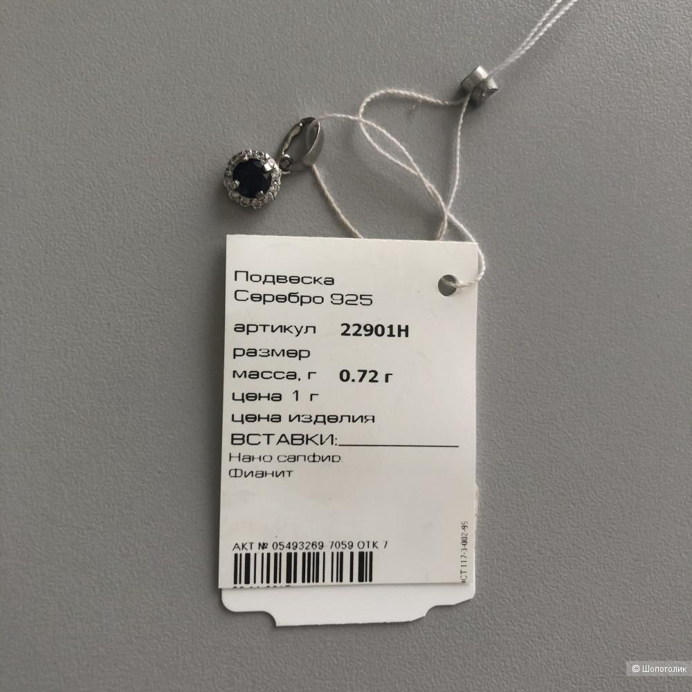 Колье из серебра с подвеской (серебро. сапфир) SOKOLOV/ АКВАМАРИН