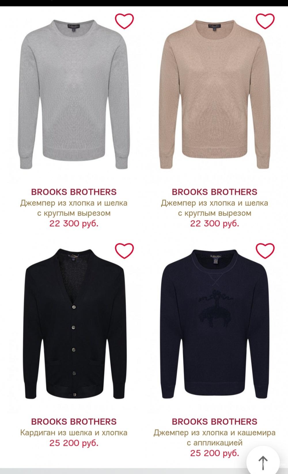Джемпер Brooks brothers р.44-46
