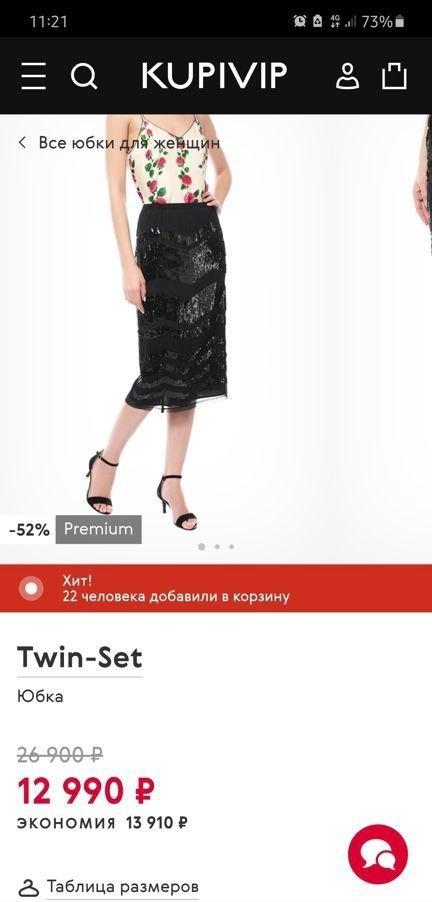 Юбка Twinset, размер М