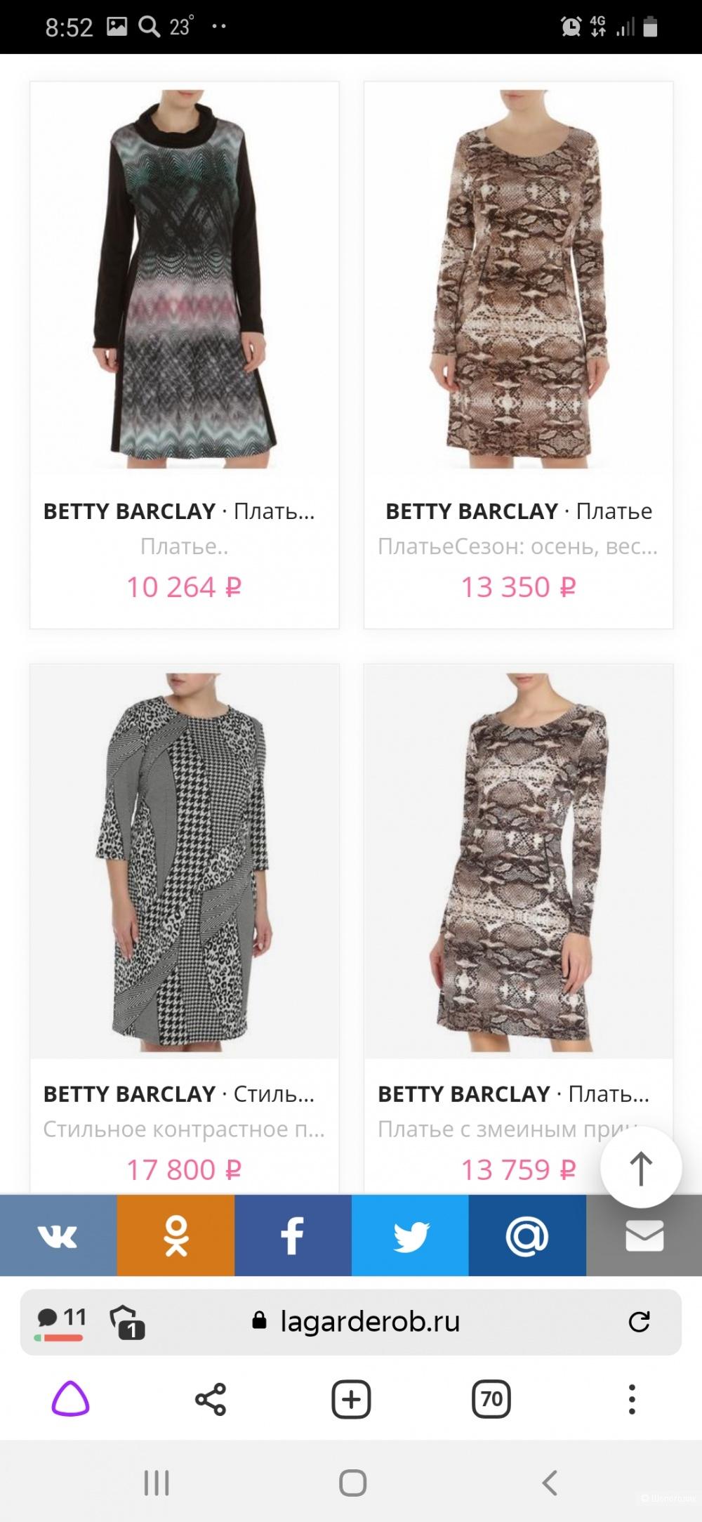 Платье Betty barclay р.46