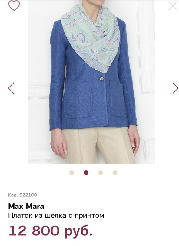 Платок -  палантин Max Mara 130x127 см