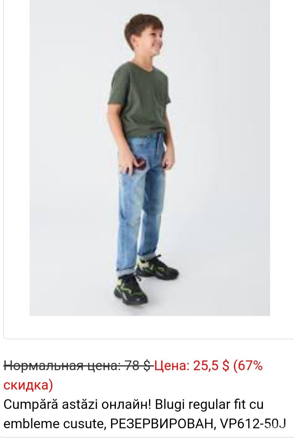 Джинсы Reserved unisex на рост до 160см