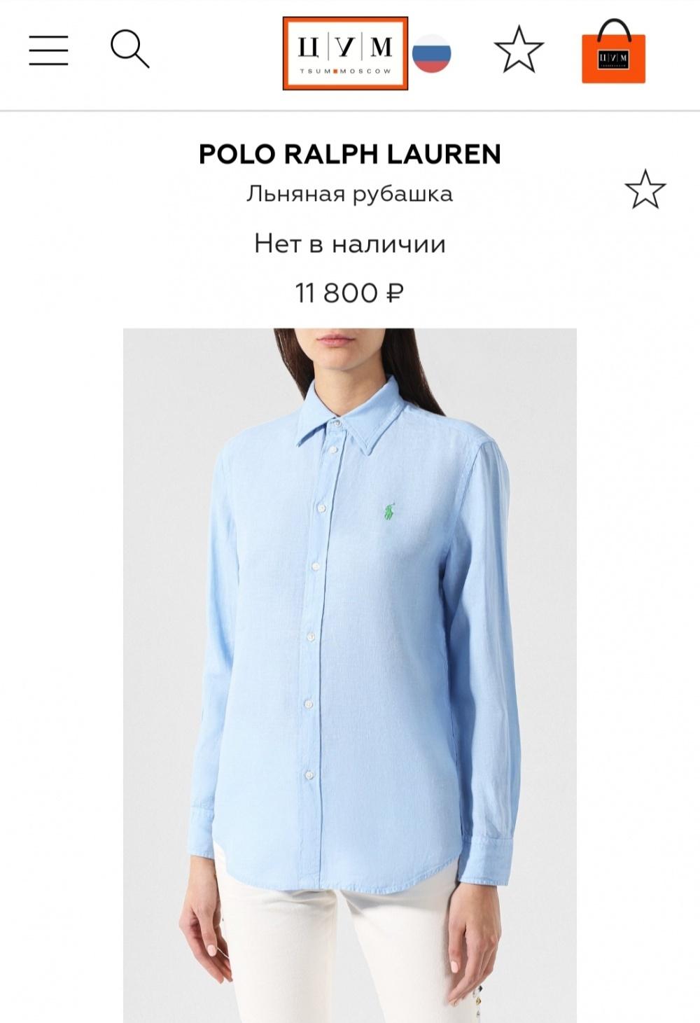 Льняная рубашка ralph lauren, размер m