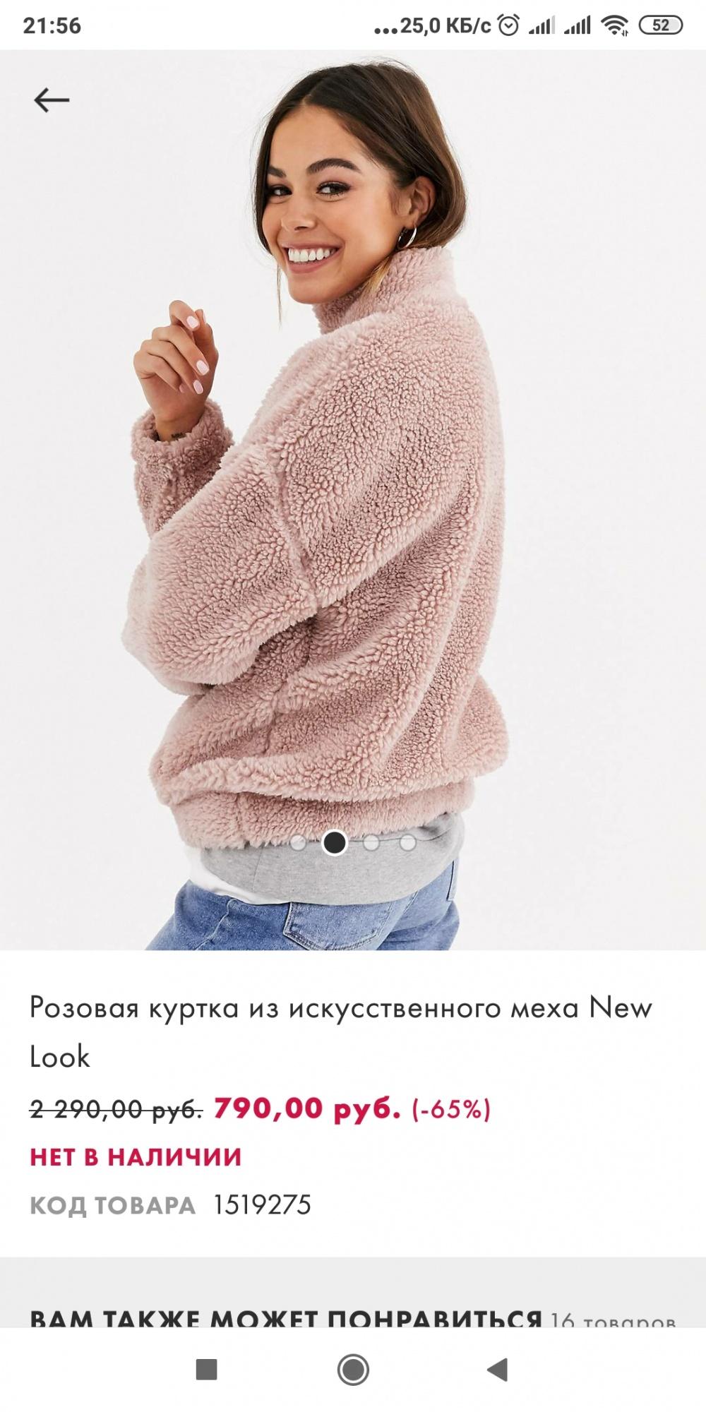 Куртка, кофта, New Look, р.50-52