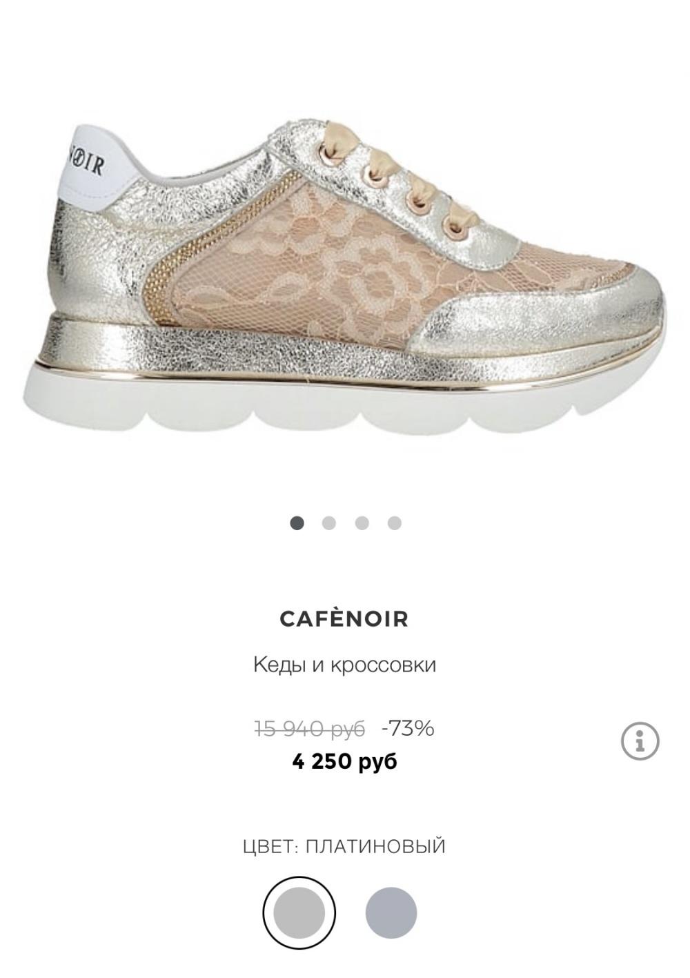 Кроссовки, Cafenoir, 40 размер