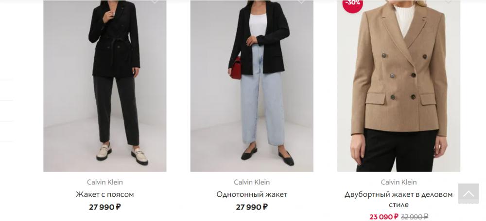 Жакет Calvin Klein на 46-48