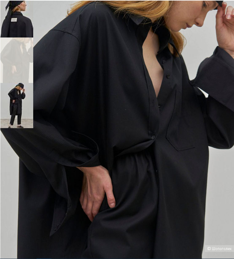 Рубашка Ushatava one size