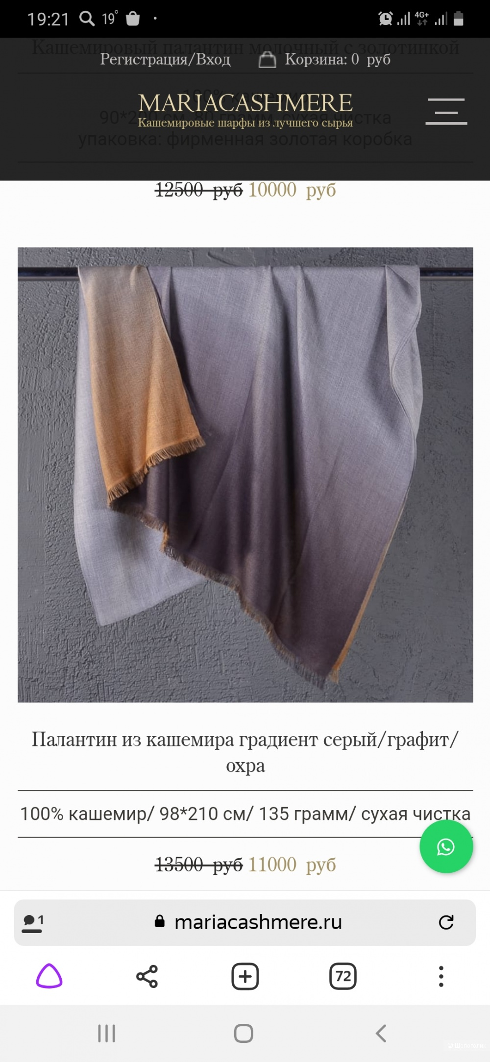 Шарф палантин Cashmere р.70х200