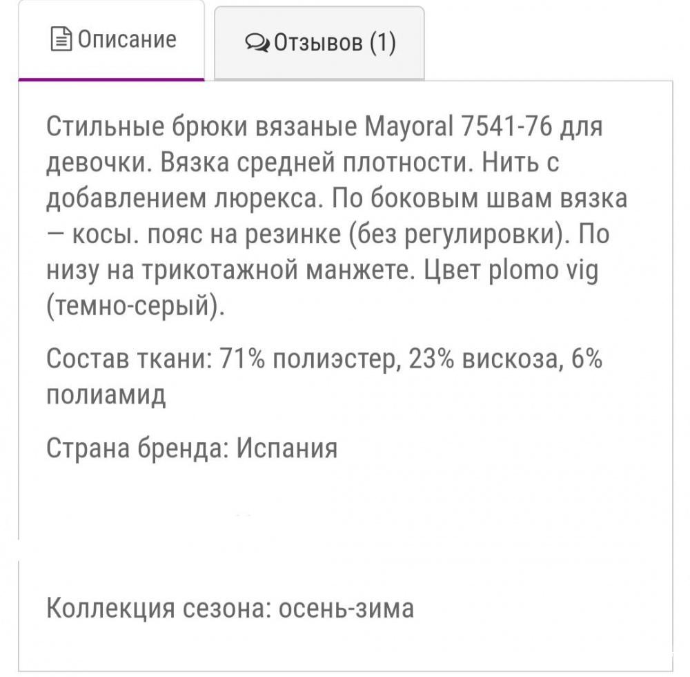 Брюки вязаные Mayoral  рост до 164