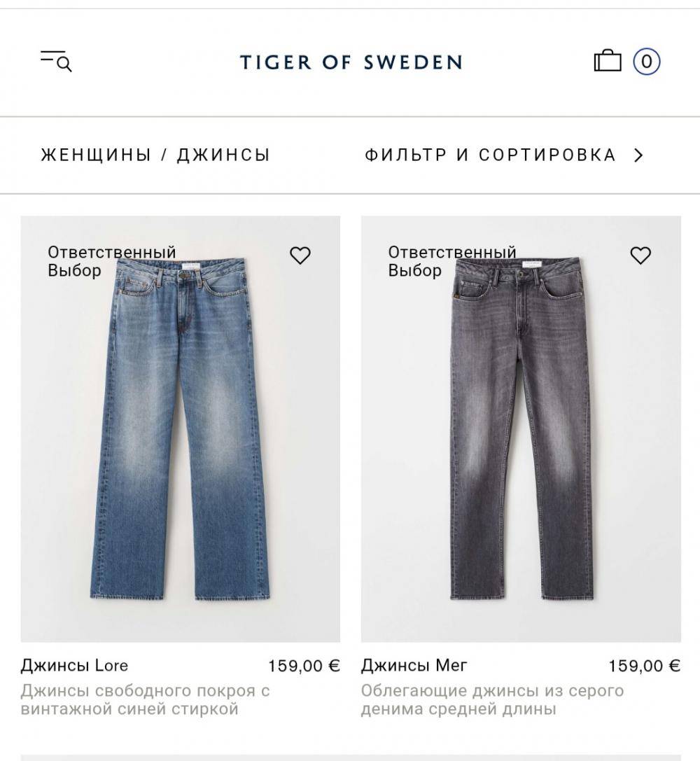 Джинсы Tiger of sweden размер 46