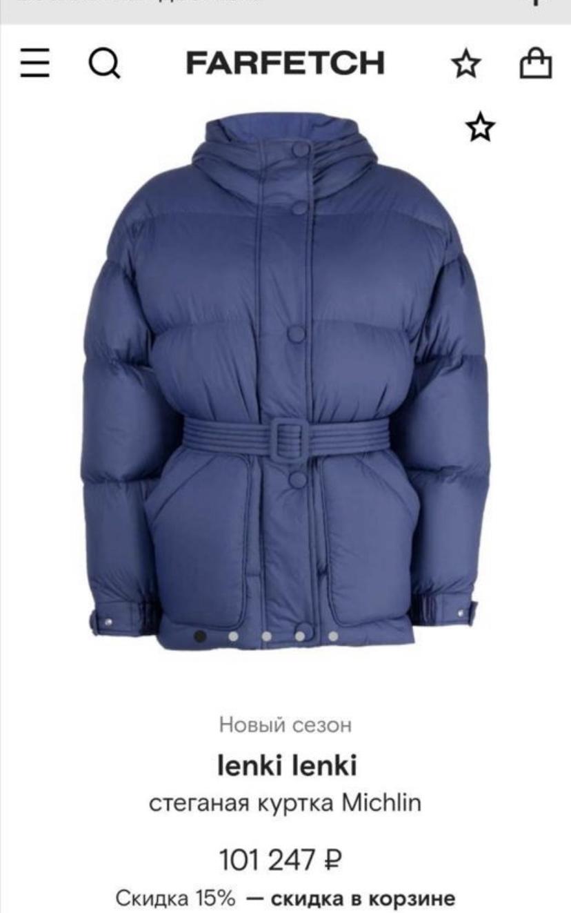 Куртка Ienki Ienki р 46-48