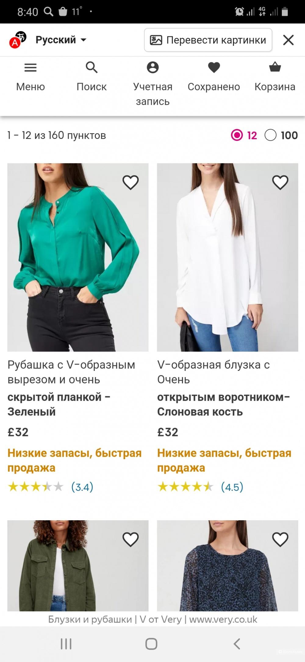 Блузка by Very р.48