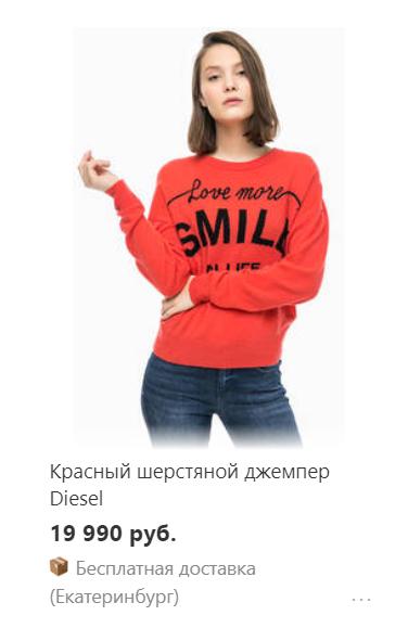 Кашемировый джемпер Diesel, M- L