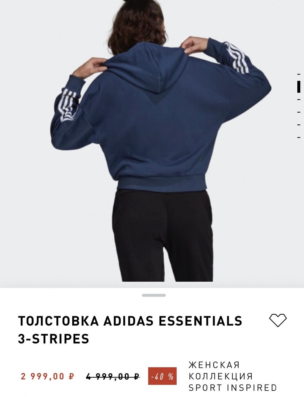 Толстовка Adidas,48-50 размер.