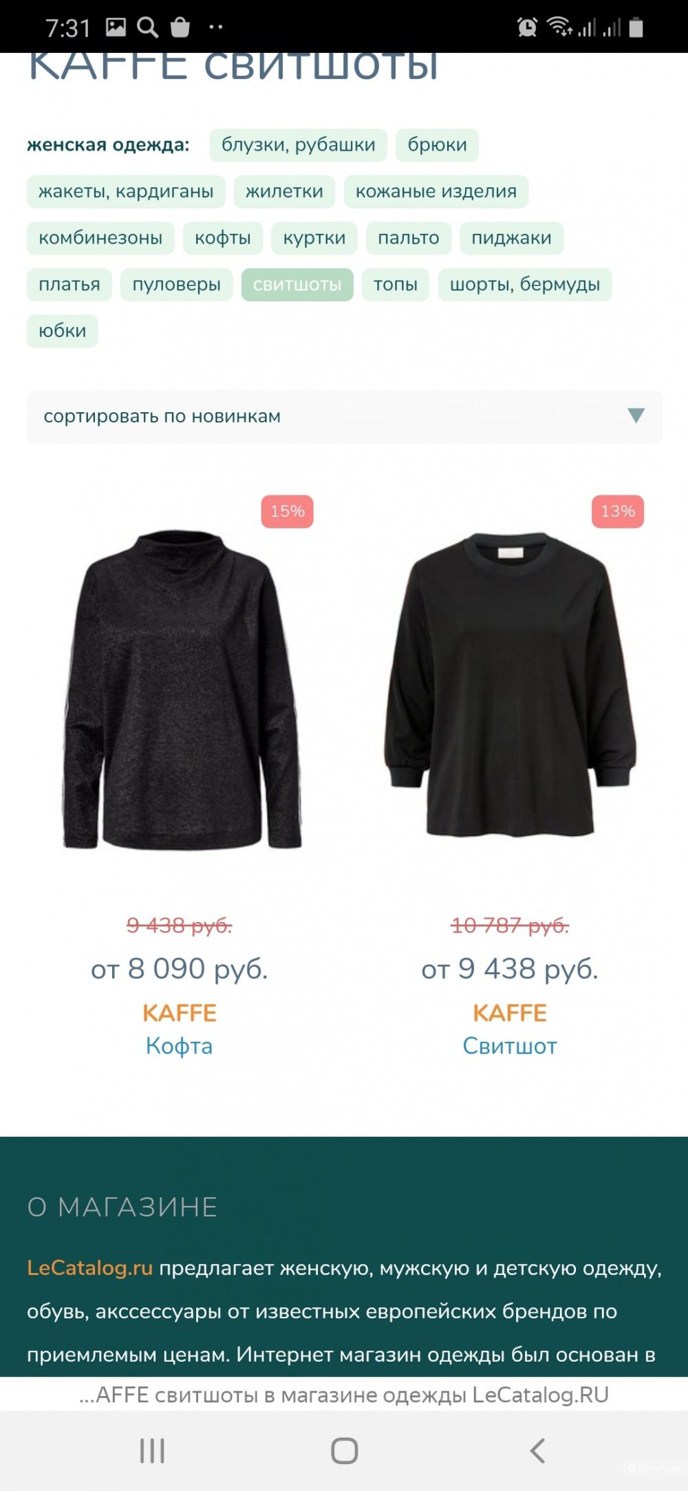 Лонгслив Kaffe р.46-48