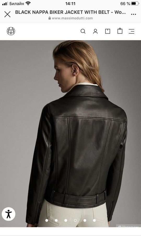 Куртка Massimo Dutti кожаная S