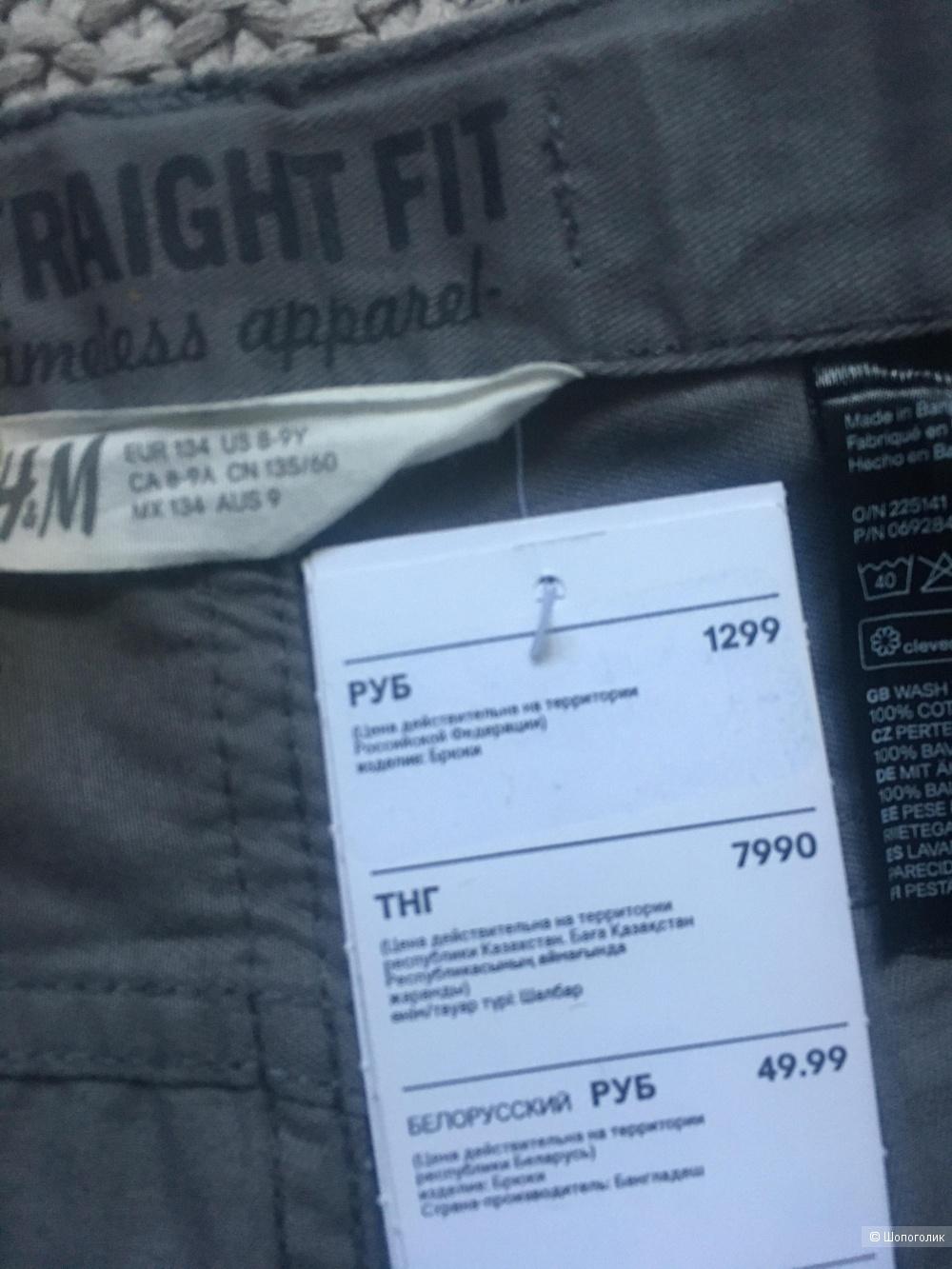 Брюки детские на мальчика  H&M рост 134(8-9лет)