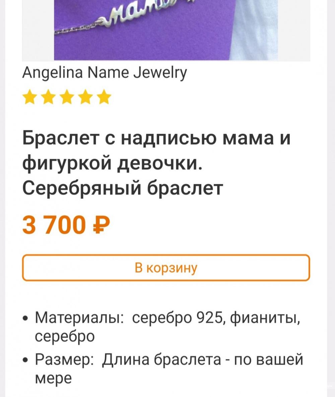 "Браслет ""Мама"" серебро 925 фианиты"