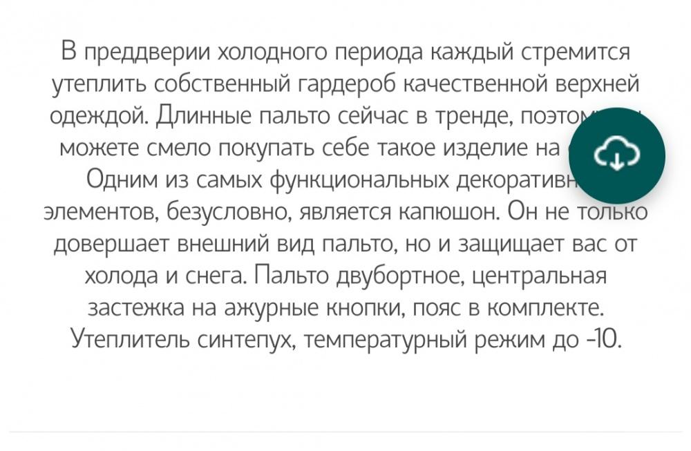 Пальто демисезонное Gipnoz 52 р.