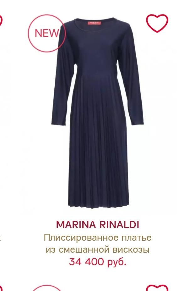 Платье Marina Rinaldi р.48