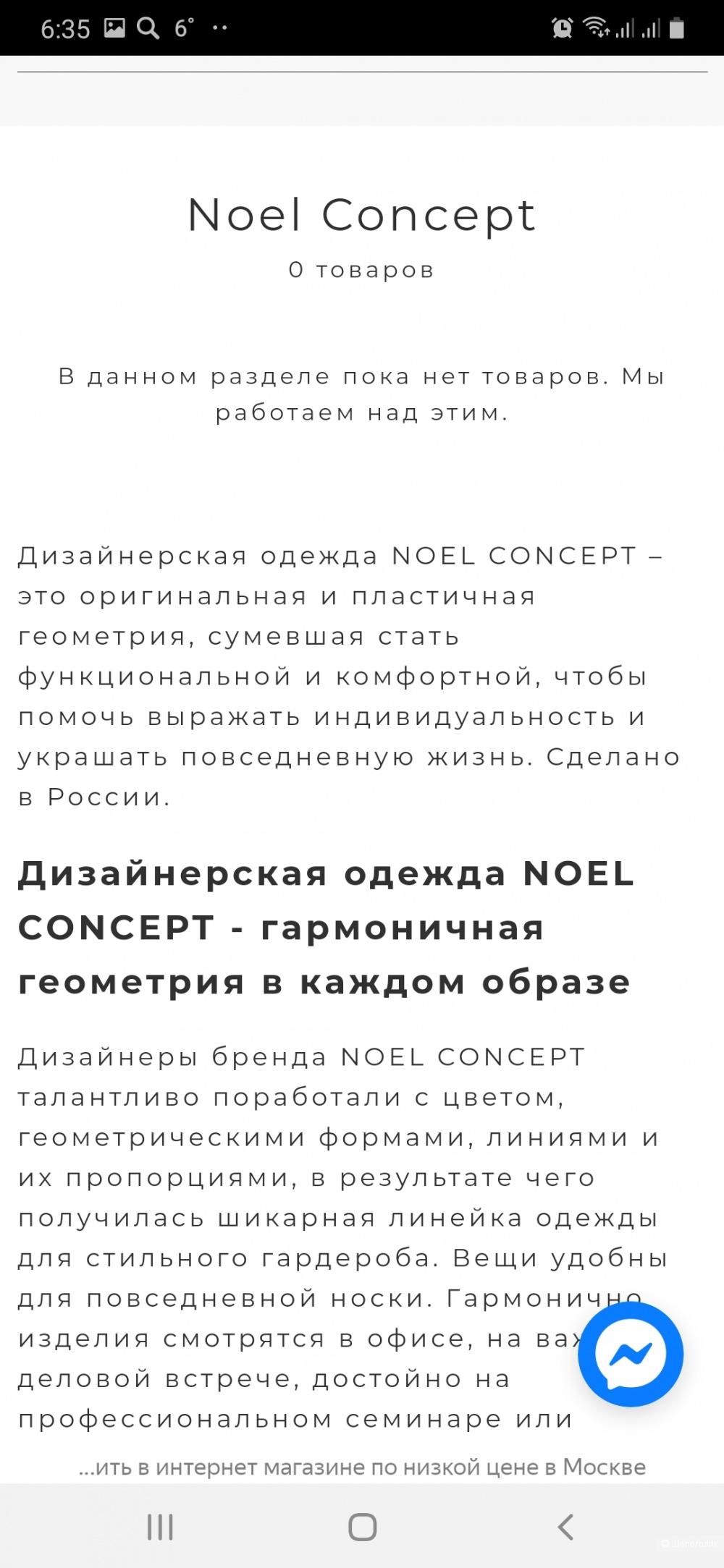 Брюки Noel р.46