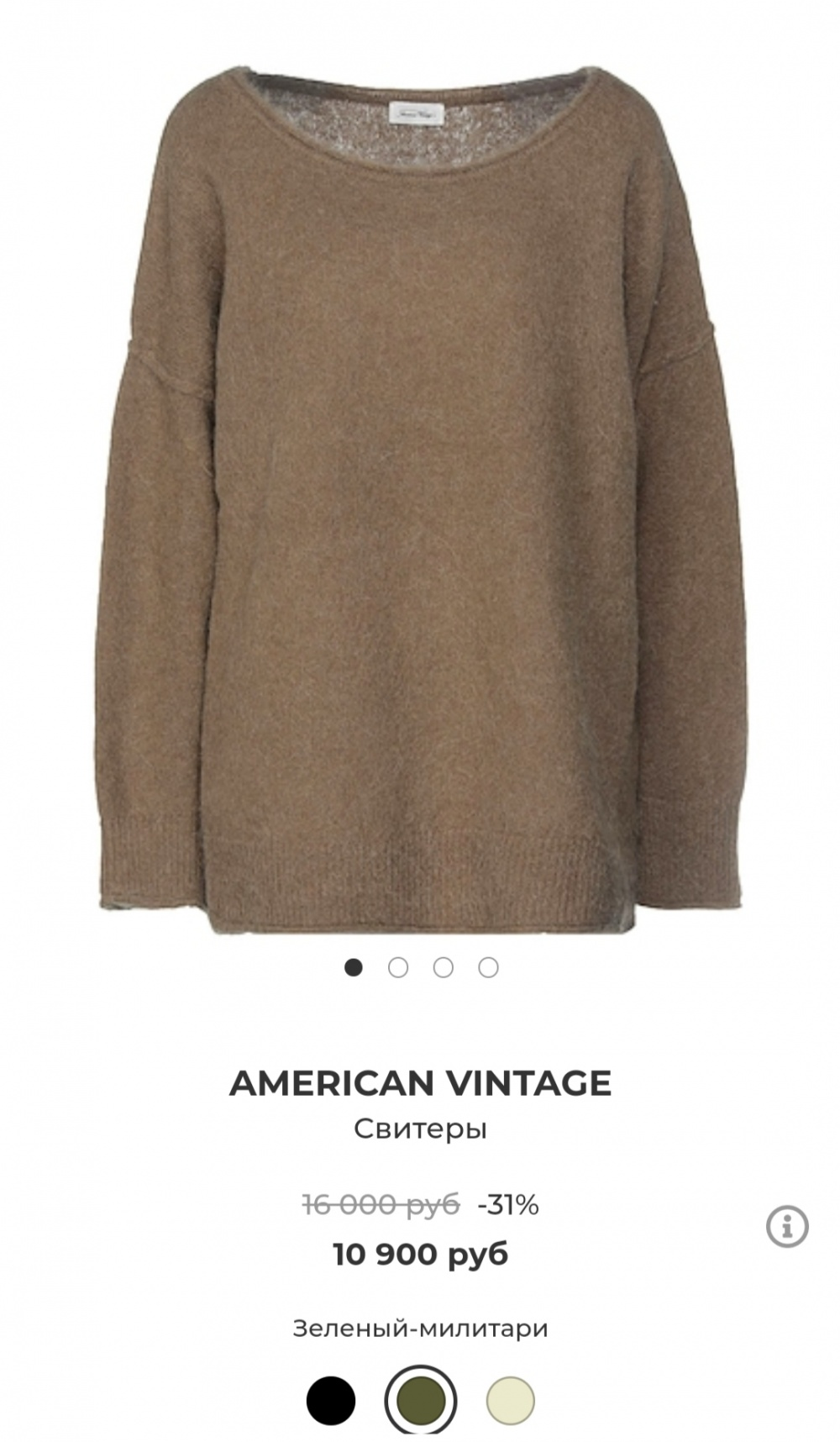 Джемпер American Vintage р.46