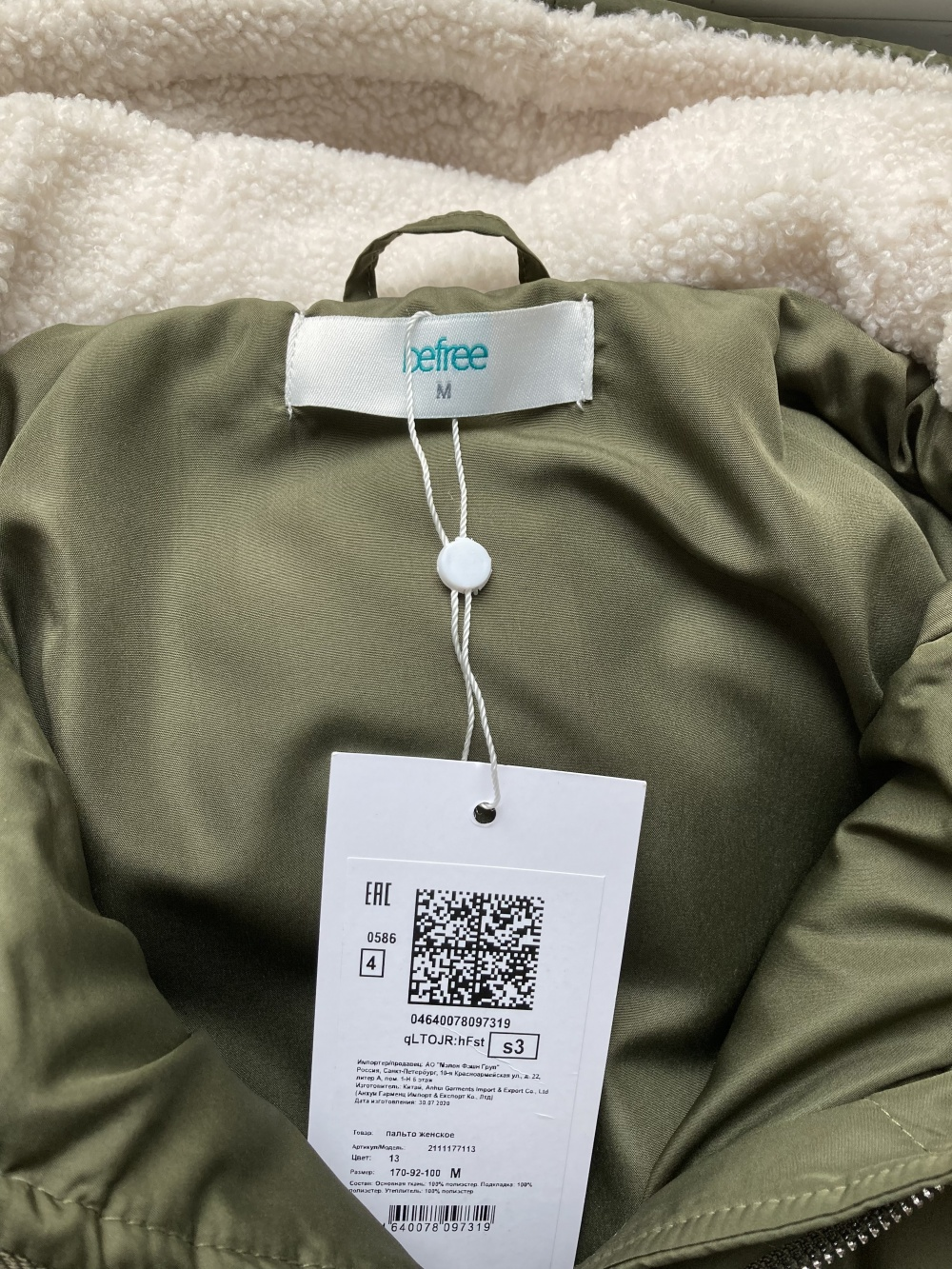 """Утеплённое пальто """" Befree """" L размер"""