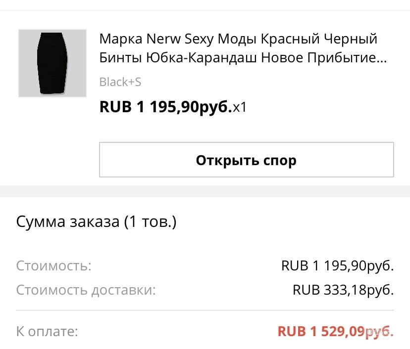 Юбка, Nerw, разм. 40/42/44 рос.