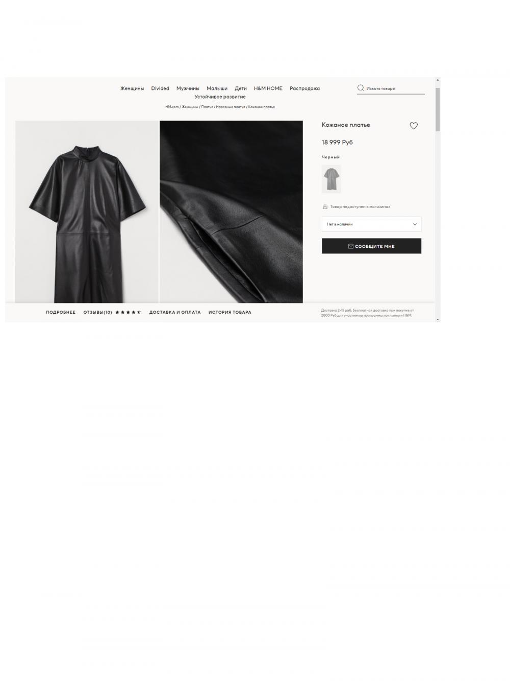 Кожаное платье H&M, размер S