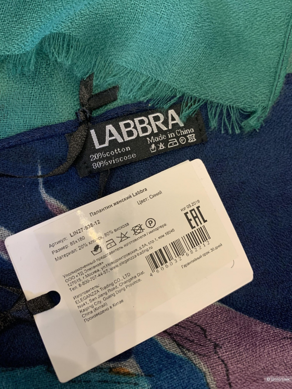 Шарф-палантин Labbra 85 на 180см.