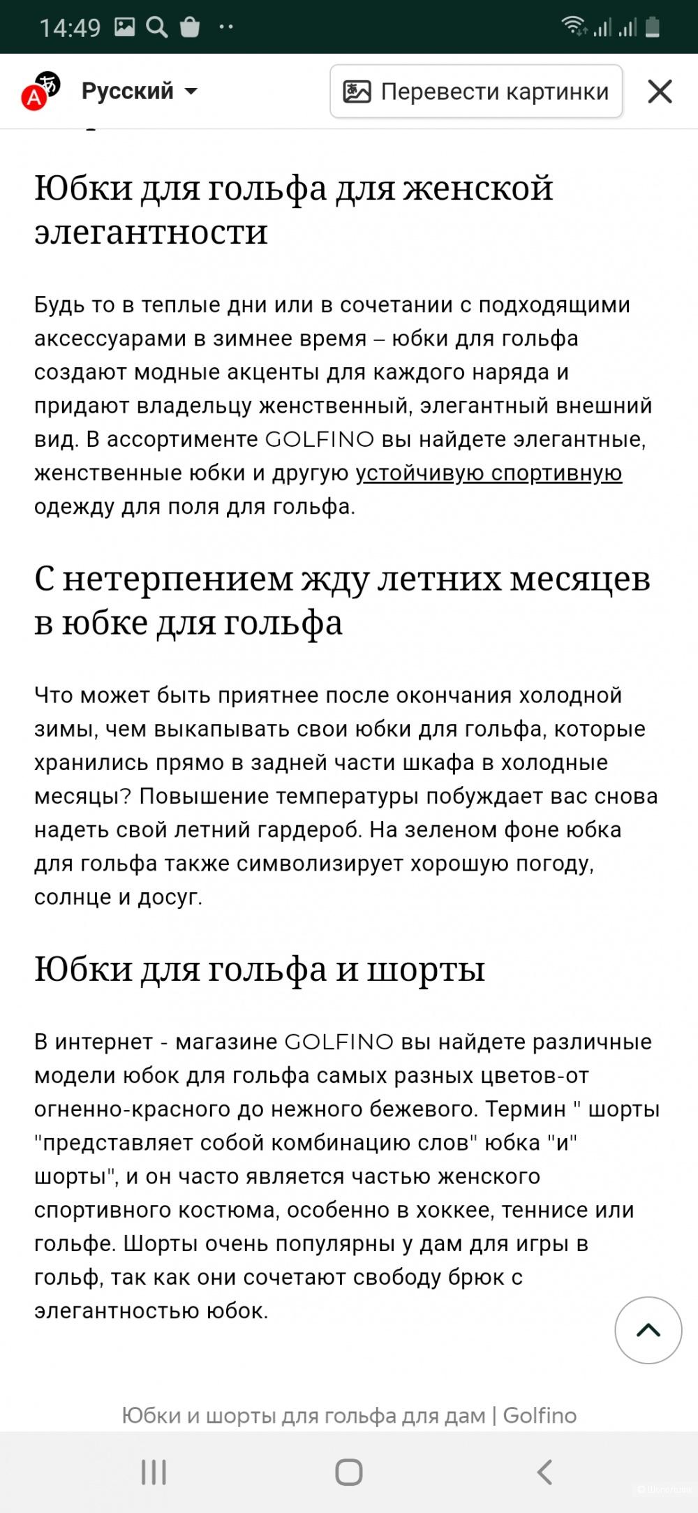 Юбка Golfino р.48+