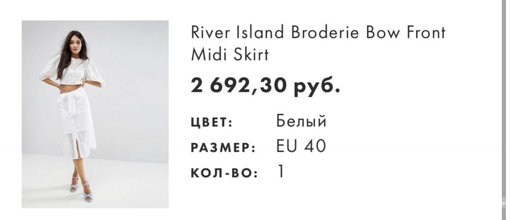 Юбка River Island UK14