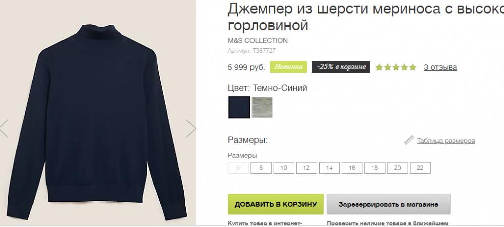Джемпер  M&S collection.Размер 14(Российский 50-52).