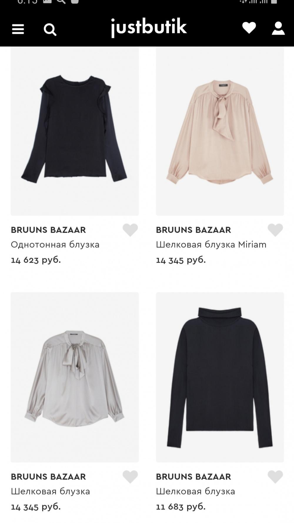 Блузка Bruuns bazaar р.44-48