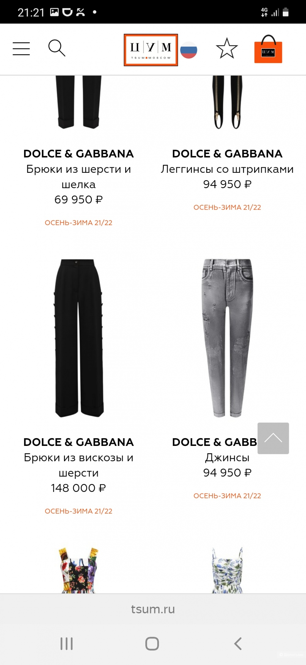Джинсы Dolce and Gabbana размер 44