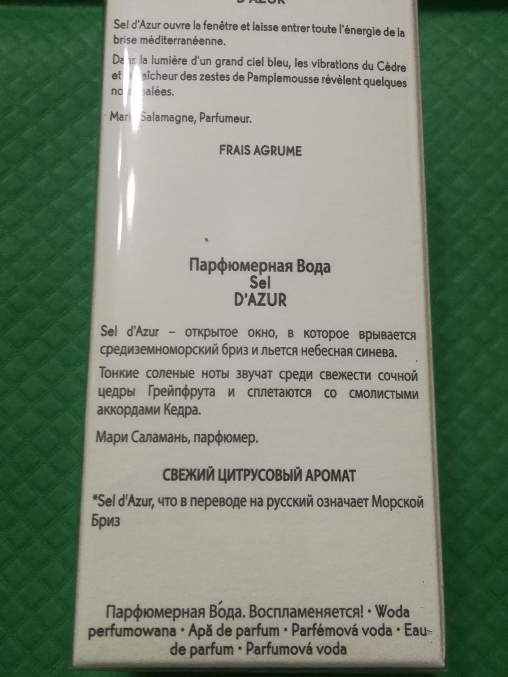 Ив Роше edp Sel D'Azur 100 мл