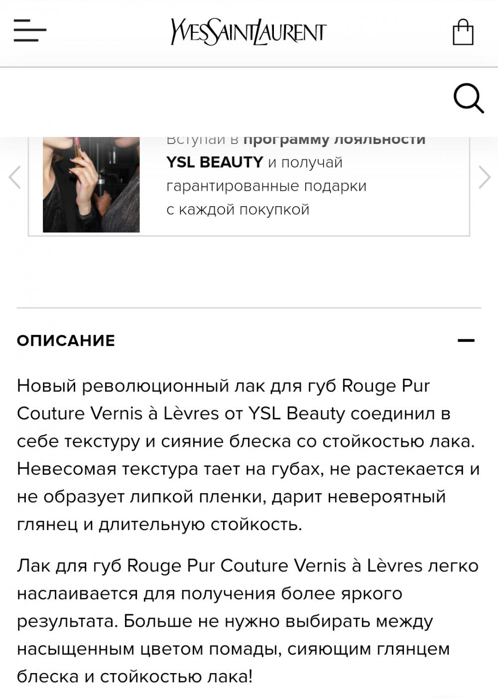 Помада-лак YSL