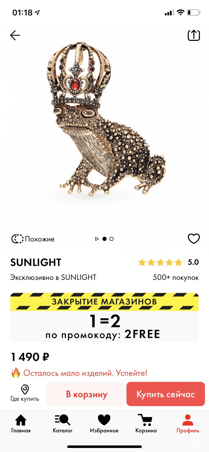 Брошь Sunlight, one size