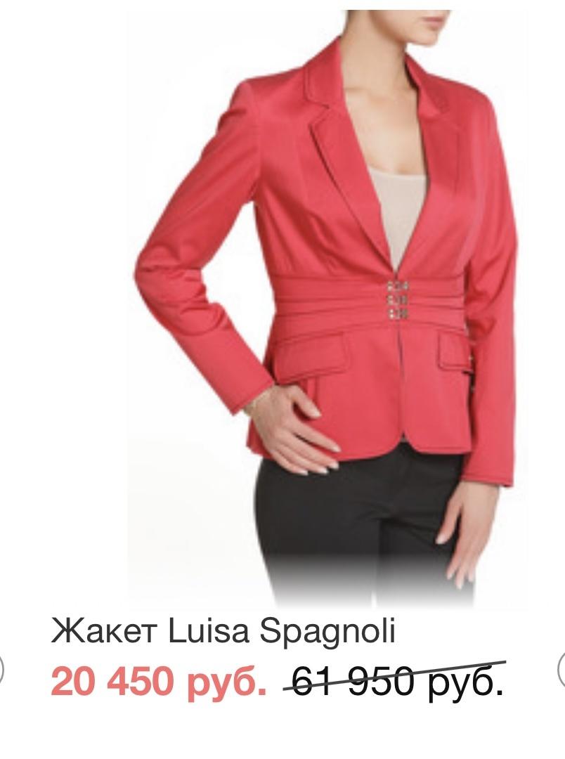 Жакет Luisa Spagnoli размер 44